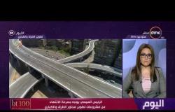 اليوم - الرئيس السيسي يستعرض الموقف التنفيذي لمشروعات مرافق عبور المشاة في منطقة شرق القاهرة