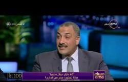 مساء dmc - حاتم النجيب: ما يزيد عن 90% من خضار وفاكهة منتج مصري ونصدر ل114 دولة