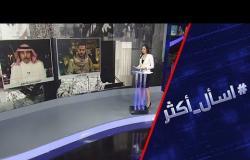 السعودية والحوثيون.. ماذا خلف عودة التصعيد