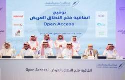 اتفاقية لفتح النطاق العريض الثابت بين شركات الاتصالات بالسعودية