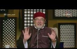 لعلهم يفقهون - الشيخ خالد الجندي: لا يوجد جن يحرق المنازل.. والحديث عن السحر وصل للرياضة