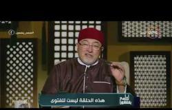 لعلهم يفقهون - تعليق الشيخ خالد الجندى على أحد مهاجمى فتوى د. سعد الهلالى حول الطلاق