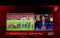 عمرو الجنايني عن عدم تعامل الأهلي وانسحاب الزمالك: مش هعمل أي حاجة وهكمل شغلي