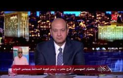 فرج عامر: اللي حصل في أتوبيس نادي الزمالك استخفاف بالشعب المصري