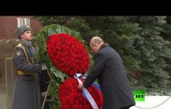 شاهد.. الرئيس بوتين يضع إكليلا من الزهور على ضريح الجندي المجهول