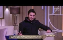 "من مصر | داليا عمر ورامي بلازن يقدمان ريمكس لمهرجان ""ابن الجيران"""