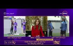 مساء dmc - رضا عبد العال: الأهلي رافض العقوبات لأنه مصدوم بسبب خسارة كأس السوبر من الزمالك