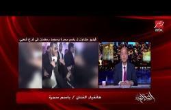 باسم سمرة: أنا بحب محمد رمضان بس معرفش الشيطان سايقه.. وإيه الهبل ده اللي هو بيقوله ده