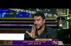 مساء dmc - حصريا.. أحمد العوضي يفصح عن أعماله في رمضان 2020