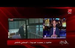 المحامي محمد حمودة يتحدث عن تفاصيل براءة علاء وجمال مبارك وآخرين في التلاعب في البورصة