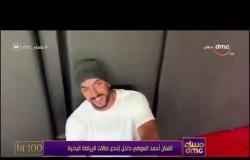 مساء dmc - أحمد العوضي داخل صالات الرياضة البدنية