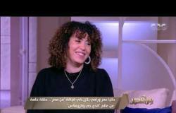من مصر | بداية داليا عمر ورامي بلازن في عالم الدي جي والريمكس