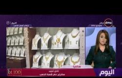 اليوم - ارتفاع جديد في أسعار الذهب بمصر والجرام يصعد 20 جنيها