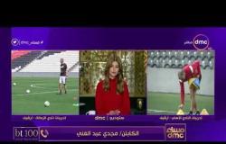 مساء dmc - مجدي عبد الغني: هناك احتمال نزول الزمالك للدرجة الرابعة في حال ذهاب الأهلي للاستاد غدًا