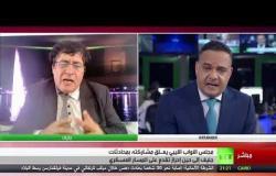 البعثة الأممية إلى ليبيا تعلن توصل طرفي النزاع لمسودة اتفاق لوقف النار -  تعليق محمود إسماعيل الرملي