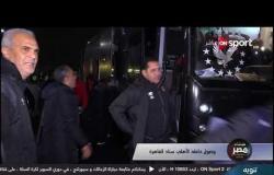 """وصول حافلة الأهلي لستاد القاهرة و """"17 ناشئ"""" داخل حافلة الزمالك في الطريق لملعب المباراة"""