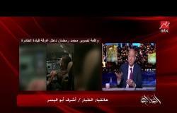 عمرو أديب يسأل الطيار أشرف أبواليسر: هو محمد رمضان غلط في إيه؟