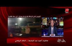 عبدالباسط: الأمن المصري عمل محضر عكسي على نادي الزمالك علشان تعمد تعطيل الأتوبيس