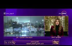 مساء dmc - شادي محمد: عقوبات الاتحاد كانت قاسية بشكل مبالغ على الأهلي ورغم ذلك تم أحترامها
