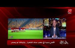 عمرو أديب: أطلب من الأمن المصري الإفصاح والإعلان عن ماذا حدث لأتوبيس الزمالك