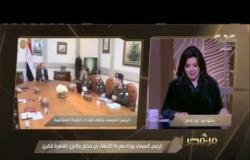 من مصر | الرئيس السيسي يتابع الموقف التنفيذي لمشروعات الهيئة الهندسية للقوات المسلحة