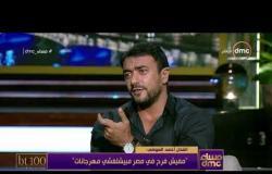 مساء dmc - أحمد العوضي: أنا ضد منع أغاني المهرجانات