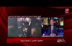 باسم سمرة: مش هرد على محمد رمضان علشان أنا ابن ناس محترمين