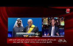 عمرو اديب يحكي تفاصيل تقدير الدكتور مجدي يعقوب في الإمارات