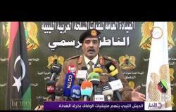 الأخبار - الجيش الليبي يتهم مليشيات الوفاق بخرق الهدنة