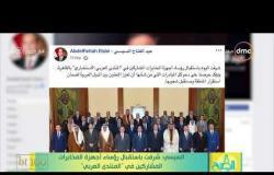 """8 الصبح - السيسي: شرفت باستقبال رؤساء أجهزة المخابرات المشاركين في """"المنتدى العربي"""""""