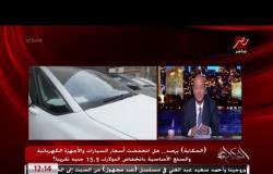 المتحدث باسم حملة خليها تصدي زيرو جمارك يتحدث عن انخفاض سعر السيارات بسبب انخفاض الدولار