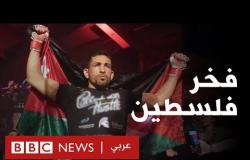 """""""فخر فلسطين"""" في مواجهة أهم معركة لفنون القتال المختلطة في حياته"""
