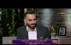 مساء dmc - د. محمد الناظر: مجال التجميل بقى مغري لناس كتير اوي