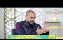 """8 الصبح-""""أحمد العميد"""" صحفي بجريدة الوطن..يوضح تفاصيل التحقيق الصحفي لـ """"رحلة تهريب المواشي من ليبيا"""""""