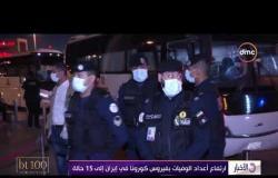 الأخبار - ارتفاع أعداد الوفيات بفيروس كورونا في إيران إلى 15 حالة