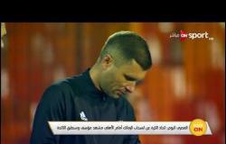 اتحاد الكرة عن انسحاب الزمالك أمام الأهلي: مشهد مؤسف وسنطبق اللائحة