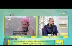 8 الصبح - تحقيق إستقصائي يكشف رحلة تهريب المواشي من ليبيا والجهود المصرية لمنعها