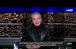 أخر النهار| أنعقاد المنتدي العربي الأستخباري بالقاهرة لبحث الأزمات