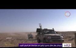 الأخبار - إردوغان يعلن مقتل جنديين تركيين في مواجهات مع الجيش الليبي