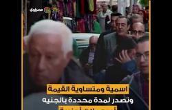 ما هي الصكوك السيادية التي تعتزم مصر طرحها قريبا؟