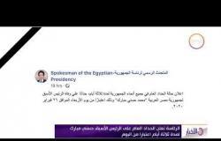 الأخبار - الرئاسة المصرية تعلن الحداد على الرئيس الاسبق حسني مبارك لمدة ثلاثة أيام اعتبارا من اليوم