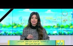 """8 الصبح - """"زي النهاردة"""": 26 فبراير عرض فيلم """"شجرة الدر"""".. أول فيلم مصري ناطق"""