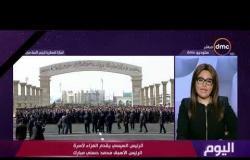 اليوم - الرئيس السيسي يقدم العزاء لأسرة الرئيس الأسبق محمد حسني مبارك