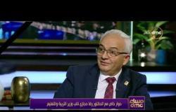 مساء dmc - د. رضا حجازي: نحن وزارة تربية قبل التعليم