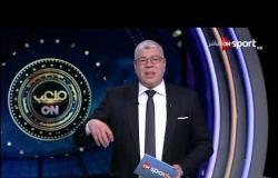 ملعب أون - لقاء مع  الناقد الرياضي  حسن المستكاوي | الثلاثاء 25 فبراير 2020 | الحلقة الكاملة
