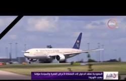 الأخبار - السعودية تعلق الدخول إلى المملكة لأغراض العمرة والسياحة مؤقتا بسبب كورونا