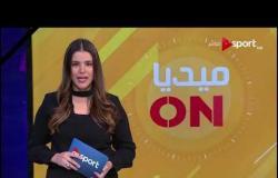 ميديا أون | الأربعاء 26 فبراير 2020 | الحلقة الكاملة