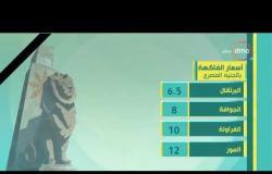 8 الصبح - أسعار الخضروات والذهب ومواعيد القطارات بتاريخ 27/2/2020