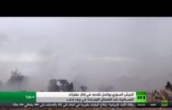 الجيش السوري يواصل تقدمه في إطار عملياته العسكرية في ريف إدلب