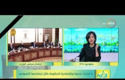 8 الصبح - 6 قرارات خدمية وإقتصادية للحكومة خلال إجتماعها الأسبوعي